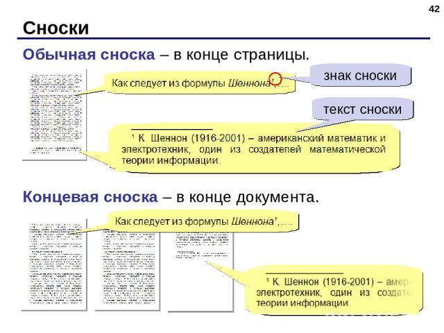 Сноски * Обычная сноска – в конце страницы. Концевая сноска – в конце документа. текст сноски