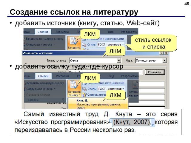 Создание ссылок на литературу * ЛКМ ЛКМ стиль ссылок и списка добавить источник (книгу, статью, Web-сайт) добавить ссылку туда, где курсор ЛКМ ЛКМ