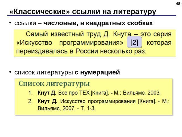 ссылки – числовые, в квадратных скобках список литературы с нумерацией «Классические» ссылки на литературу * [2]