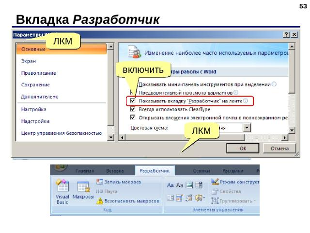 Вкладка Разработчик * ЛКМ ЛКМ включить