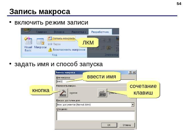 Запись макроса * включить режим записи задать имя и способ запуска ЛКМ ввести имя сочетание клавиш кнопка