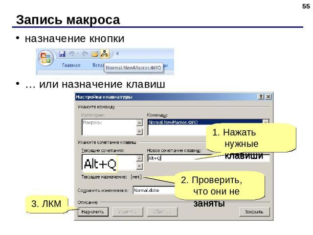 Запись макроса * назначение кнопки … или назначение клавиш 1. Нажать нужные клавиши 2. Проверить, что они не заняты 3. ЛКМ