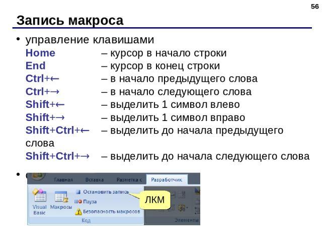 Запись макроса * управление клавишами Home – курсор в начало строки End – курсор в конец строки Ctrl+ – в начало предыдущего слова Ctrl+ – в начало следующего слова Shift+ – выделить 1 символ влево Shift+ – выделить 1 символ вправо Shift+Ctrl+ – выд…
