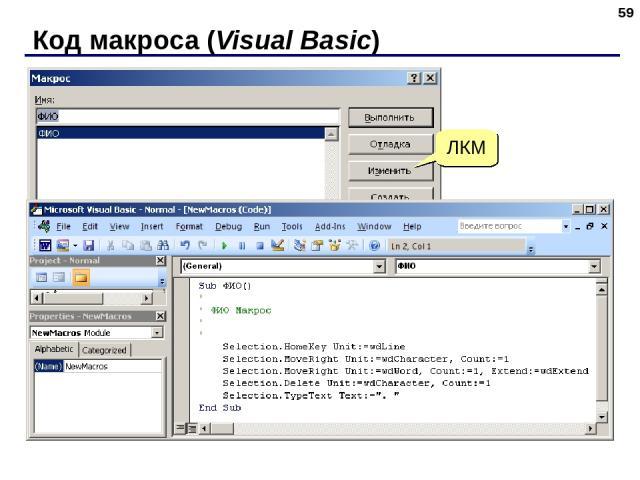 Код макроса (Visual Basic) * ЛКМ