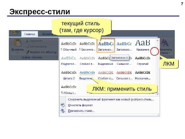 Экспресс-стили * текущий стиль (там, где курсор) ЛКМ ЛКМ: применить стиль
