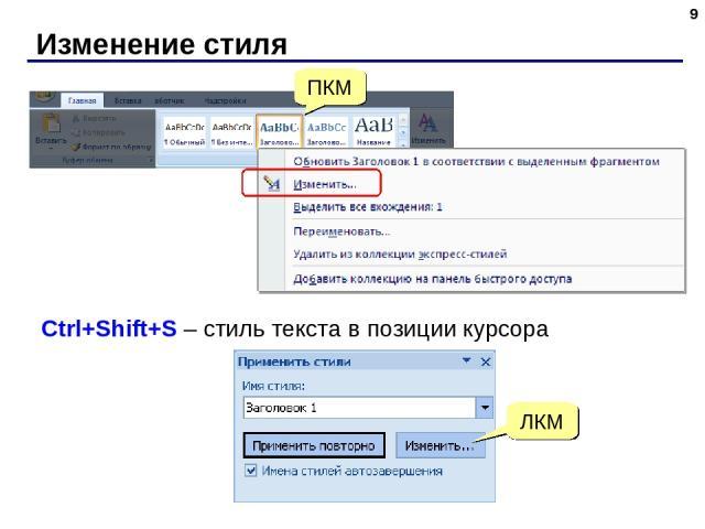 Изменение стиля * Ctrl+Shift+S – стиль текста в позиции курсора ПКМ ЛКМ