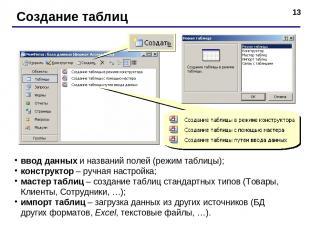 * Создание таблиц ввод данных и названий полей (режим таблицы); конструктор – ру