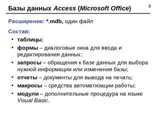 * Базы данных Access (Microsoft Office) Расширение: *.mdb, один файл Состав: таб