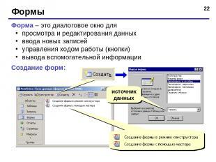 * Формы Форма – это диалоговое окно для просмотра и редактирования данных ввода