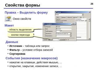 * Свойства формы Окно свойств Правка – Выделить форму область выделения Макет кн
