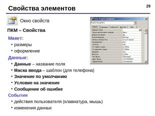 * Свойства элементов Окно свойств Макет: размеры оформление Данные: Данные – наз