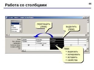 * Работа со столбцами выделить (ЛКМ) ПКМ: вырезать копировать вставить свойства