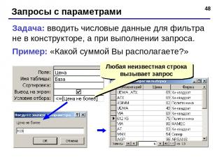 * Запросы с параметрами Задача: вводить числовые данные для фильтра не в констру