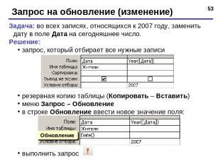 * Запрос на обновление (изменение) Задача: во всех записях, относящихся к 2007 г