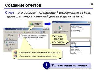 * Создание отчетов Отчет – это документ, содержащий информацию из базы данных и
