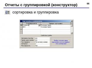 * Отчеты с группировкой (конструктор) сортировка и группировка