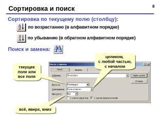 * Сортировка и поиск Сортировка по текущему полю (столбцу): по возрастанию (в ал