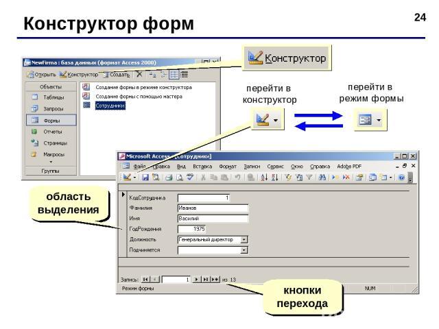 * Конструктор форм перейти в конструктор перейти в режим формы область выделения кнопки перехода