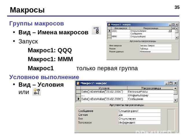 * Макросы Группы макросов Вид – Имена макросов Запуск Макрос1: QQQ Макрос1: MMM Макрос1 только первая группа Условное выполнение Вид – Условия или