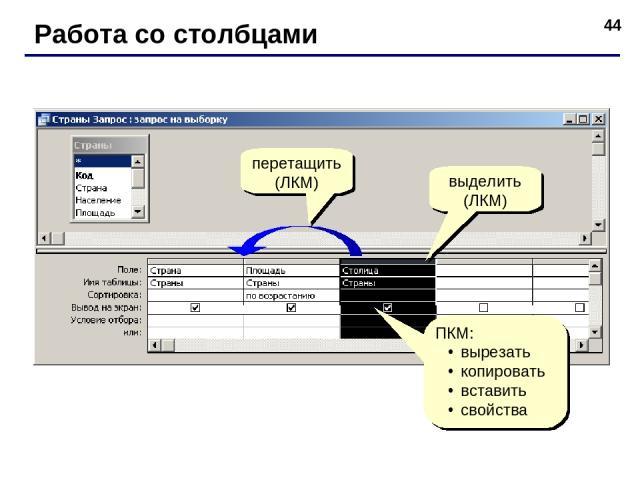 * Работа со столбцами выделить (ЛКМ) ПКМ: вырезать копировать вставить свойства перетащить (ЛКМ)