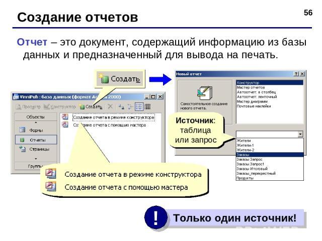 * Создание отчетов Отчет – это документ, содержащий информацию из базы данных и предназначенный для вывода на печать. Источник: таблица или запрос