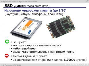 SSD-диски (solid-state drive) На основе микросхем памяти (до 1 Тб) не шумят высо