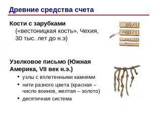 Кости с зарубками («вестоницкая кость», Чехия, 30 тыс. лет до н.э) Узелковое пис