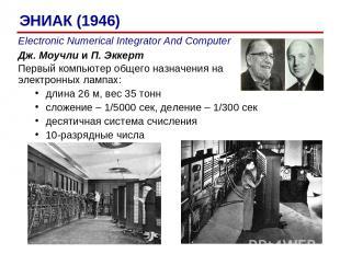 Electronic Numerical Integrator And Computer Дж. Моучли и П. Эккерт Первый компь