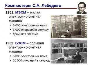 1951. МЭСМ – малая электронно-счетная машина 6 000 электронных ламп 3 000 операц