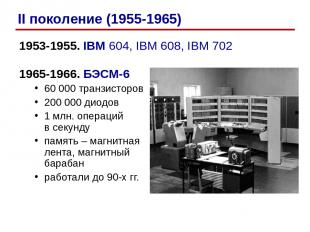 1953-1955. IBM 604, IBM 608, IBM 702 1965-1966. БЭСМ-6 60 000 транзисторов 200 0