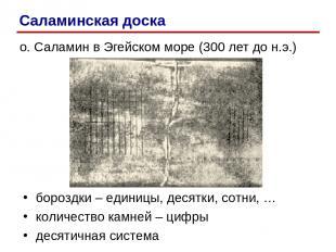 о. Саламин в Эгейском море (300 лет до н.э.) бороздки – единицы, десятки, сотни,