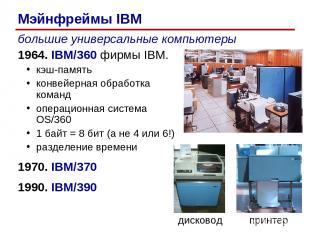 большие универсальные компьютеры 1964. IBM/360 фирмы IBM. кэш-память конвейерная