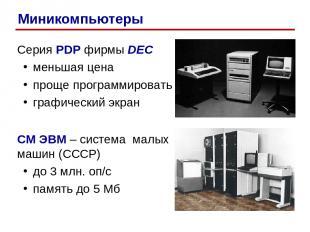 Серия PDP фирмы DEC меньшая цена проще программировать графический экран СМ ЭВМ