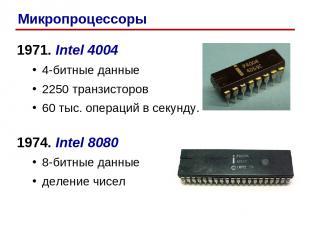 1971. Intel 4004 4-битные данные 2250 транзисторов 60 тыс. операций в секунду. 1