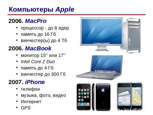 2006. MacPro процессор - до 8 ядер память до 16 Гб винчестер(ы) до 4 Тб 2006. Ma