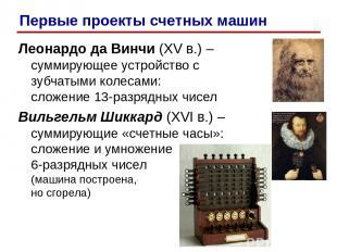 Леонардо да Винчи (XV в.) – суммирующее устройство с зубчатыми колесами: сложени