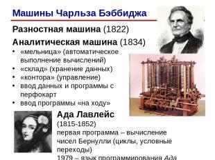 Разностная машина (1822) Аналитическая машина (1834) «мельница» (автоматическое