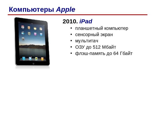 2010. iPad планшетный компьютер сенсорный экран мультитач ОЗУ до 512 Мбайт флэш-память до 64 Гбайт Компьютеры Apple