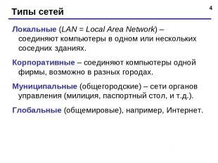 * Типы сетей Локальные (LAN = Local Area Network) – соединяют компьютеры в одном