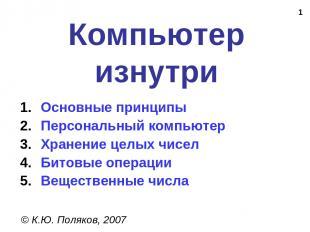 * Компьютер изнутри © К.Ю. Поляков, 2007 Основные принципы Персональный компьюте