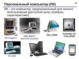 * Персональный компьютер (ПК) ПК – это компьютер, предназначенный для личного ис