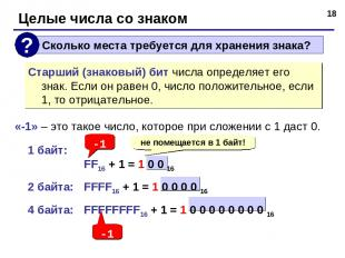 * «-1» – это такое число, которое при сложении с 1 даст 0. 1 байт: FF16 + 1 = 1