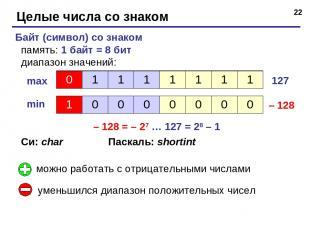 * Целые числа со знаком Байт (символ) со знаком память: 1 байт = 8 бит диапазон
