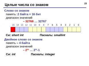 * Целые числа со знаком Слово со знаком память: 2 байта = 16 бит диапазон значен