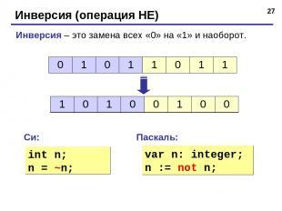 * Инверсия (операция НЕ) Инверсия – это замена всех «0» на «1» и наоборот. Си: П