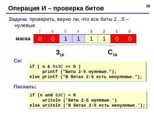 * Операция И – проверка битов Задача: проверить, верно ли, что все биты 2…5 – ну