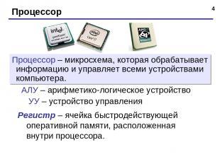 * Процессор Регистр – ячейка быстродействующей оперативной памяти, расположенная