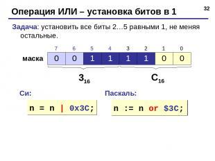 * Операция ИЛИ – установка битов в 1 Задача: установить все биты 2…5 равными 1,