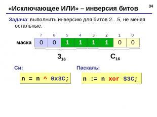 * «Исключающее ИЛИ» – инверсия битов Задача: выполнить инверсию для битов 2…5, н