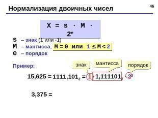* Нормализация двоичных чисел X = s M 2e s – знак (1 или -1) M – мантисса, e – п